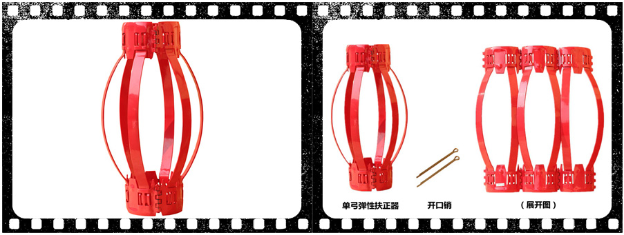 Bow-Spring Centralizer